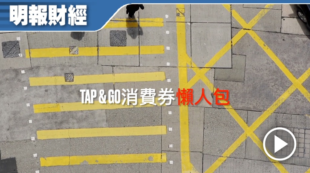Tap & Go領電子消費券三大注意地方