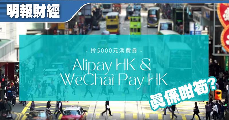 有片:用AlipayHK同WeChat Pay拎電子消費券 真係咁筍?