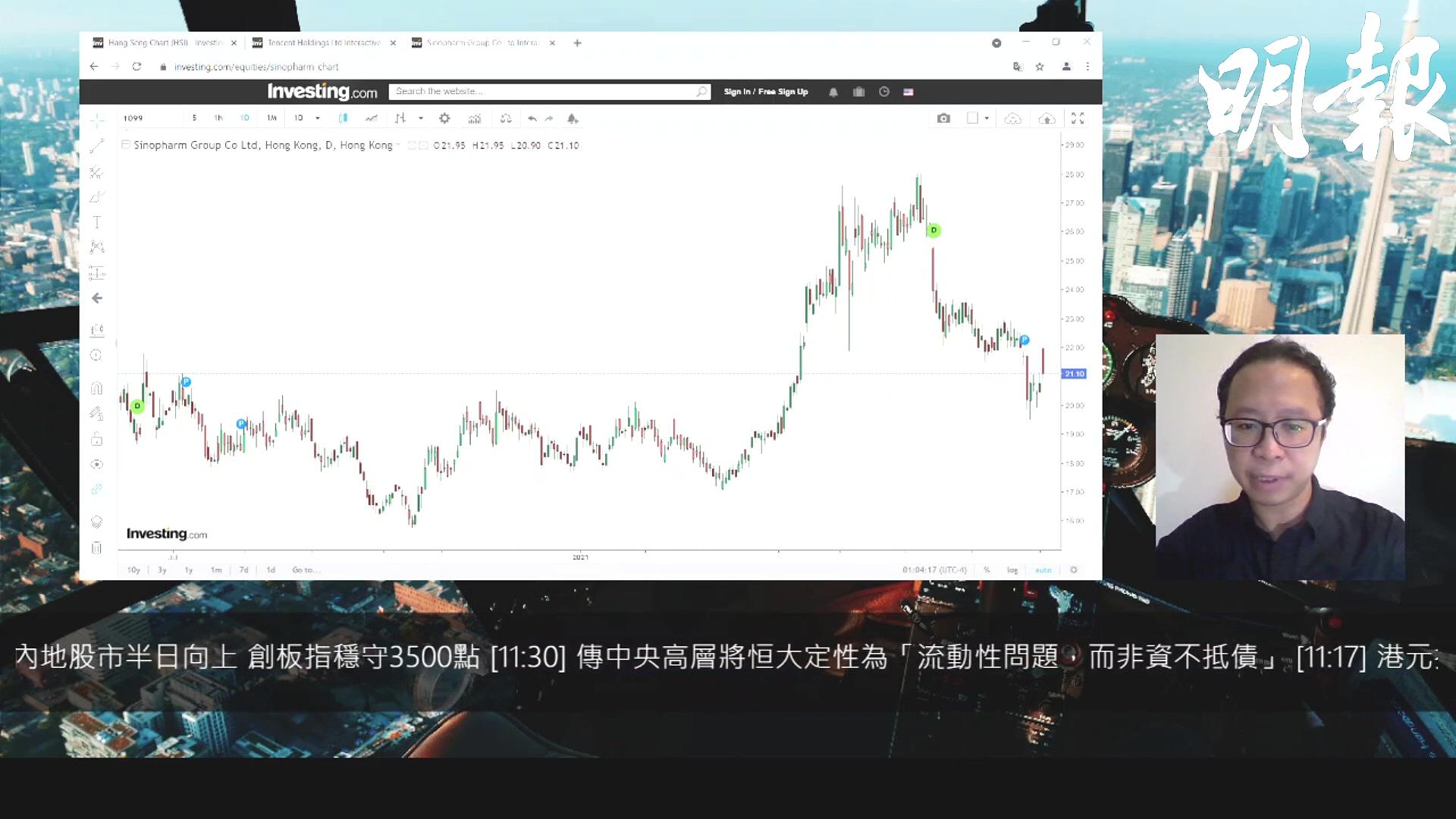 【有片:選股王】國藥料有承接