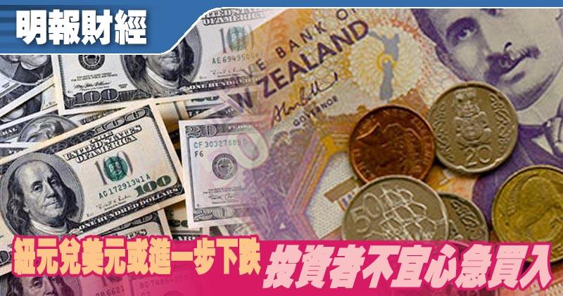 【有片:埋身擊】紐元兌美元或進一步下跌 投資者不宜心急買入