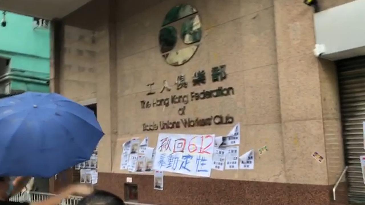 【光復紅土】示威者向工聯會工人俱樂部扔雞蛋(拍攝:何郁慧、剪接:鮑錦瑤)