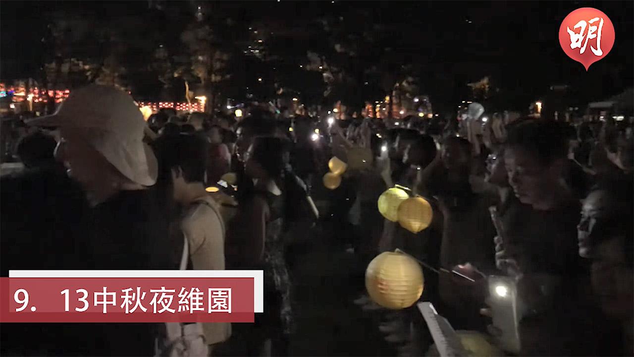 9·13中秋夜維園(攝影:陳諄䚻)
