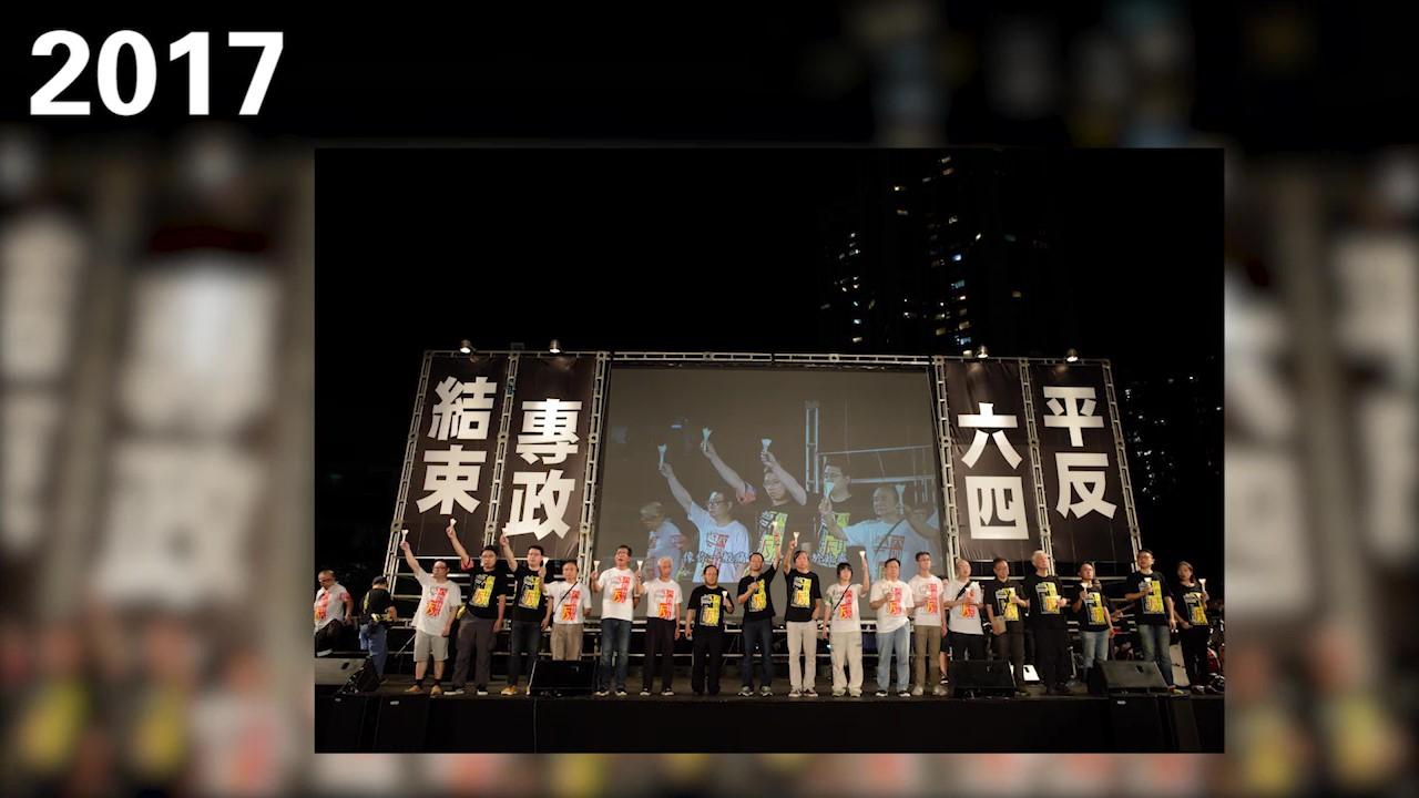 六四集會 30年台上台下(製作:劉澤浩)