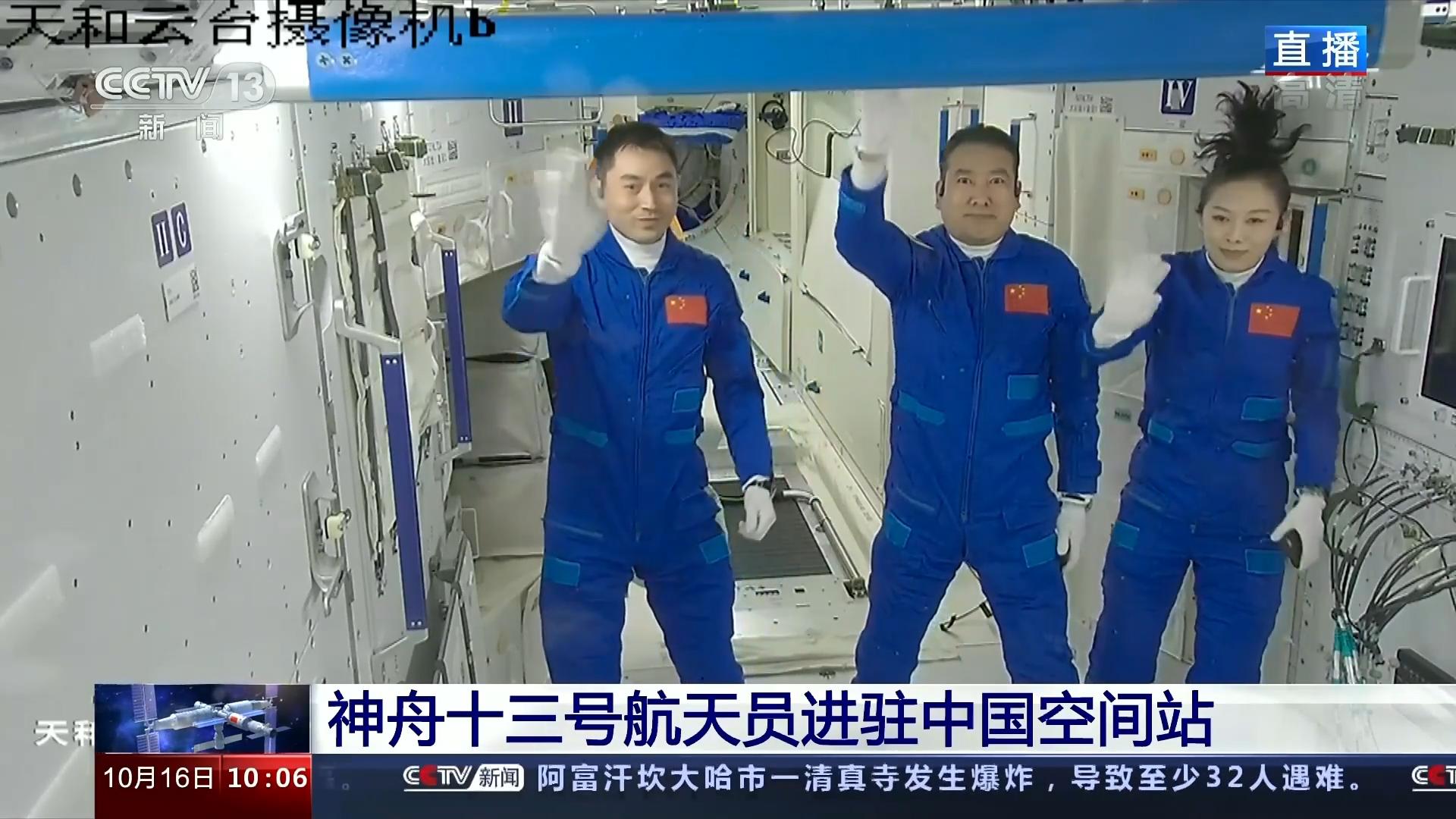 神舟十三號完成與天和核心艙交會對接 3太空人進入中國太空站【短片】