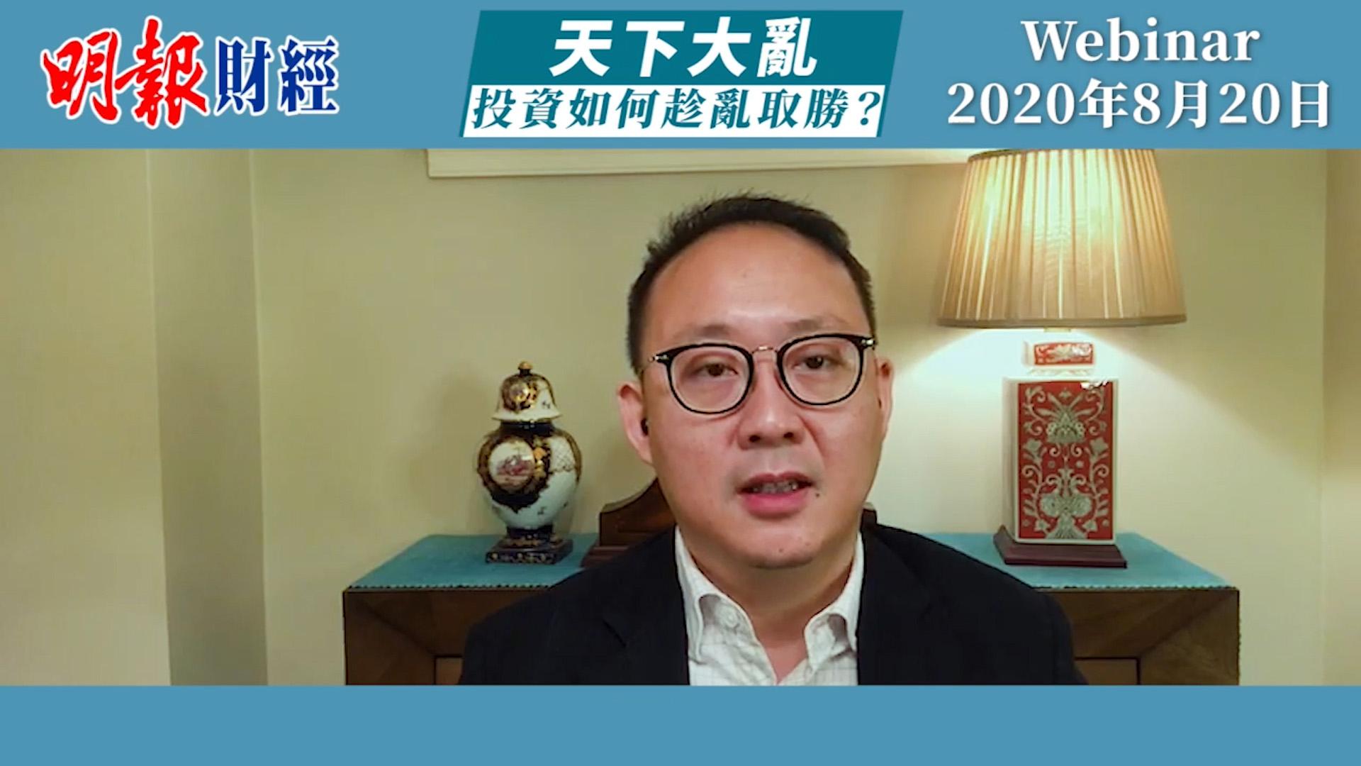 【Webinar】王弼陸振球 「天下大亂 如何趁亂取勝?」 8月20日視像投資研討會